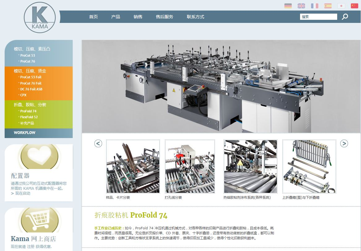 Fields of expertise - brochure machine construction Chinese
